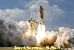 scientific reason in Hind