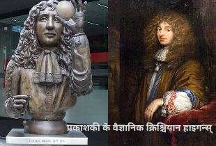 Biography of Christiaan Huygens in Hindi