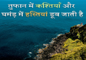Real life Inspirational Stories in Hindi-