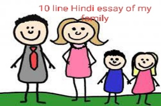 10 Lines on My Family in Hindi।